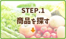 STEP.1 商品を探す