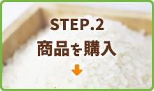 STEP.2 商品を購入
