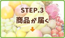 STEP.3 商品が届く